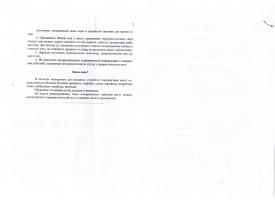 Памятка по антитеррористической деятельности, страница 2