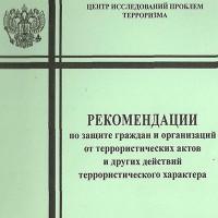 Рекомендации по защите граждан и организаций от террористических актов