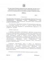 Приказ Об определении ответственных лиц по профилактике коррупции