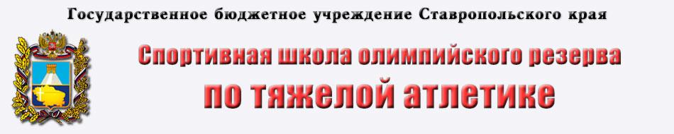 ГБУ СК «СШОР по тяжелой атлетике»