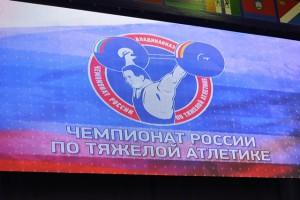 Чемпионат России по тяжелой атлетике. Владикавказ