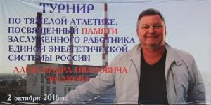 Турнир имени А.И. Волкова