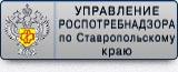 Управление Федеральной службы по надзору в сфере защиты прав потребителей и благополучия человека по Ставропольскому краю