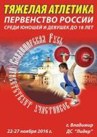 Первенство России по тяжелой атлетике среди юношей и девушек 1998 г.р. и моложе во Владимире