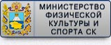 Министерство физической культуры и спорта Ставропольского края