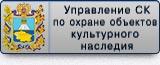 Управление Ставропольского края по сохранению и государственной охране объектов культурного наследия