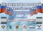 Первенство России по тяжелой атлетике среди юниоров и юниорок 1997 г.р. и моложе