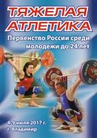 Первенство России по тяжелой атлетике среди молодежи до 24 лет. Владимир