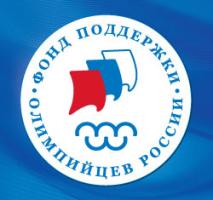 Фонд поддержки олимпийцев России