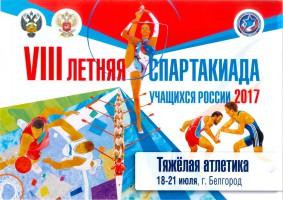 VIII летняя Спартакиада учащихся России