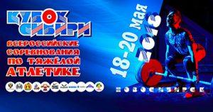 Всероссийские соревнования по тяжелой атлетике «Кубок Сибири»