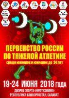 В городе Салават Республики Башкортостан состоялось Первенство России по тяжелой атлетике среди юниоров и юниорок до 24 лет