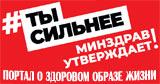 Портал о здоровом образе жизни. Официальный ресурс Министерства здравоохранения Российской Федерации