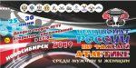 Чемпионат России по тяжелой атлетике - 2019 в Новосибирске