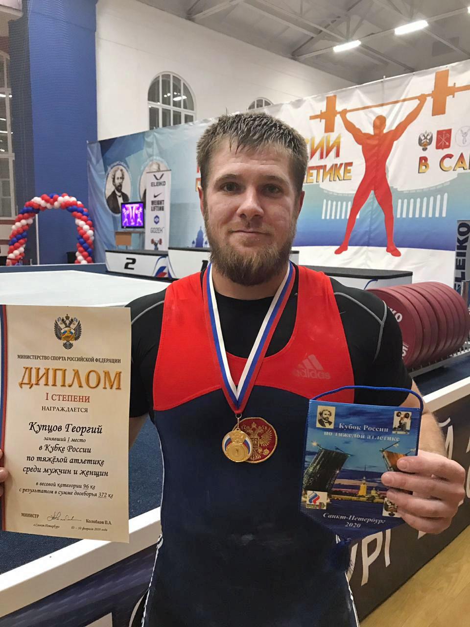 Кубок России 2020 - Георгий Купцов