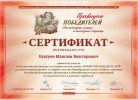 Сертификат Максима Бушуева - Всероссийский конкурс «Правнуки Победителей»