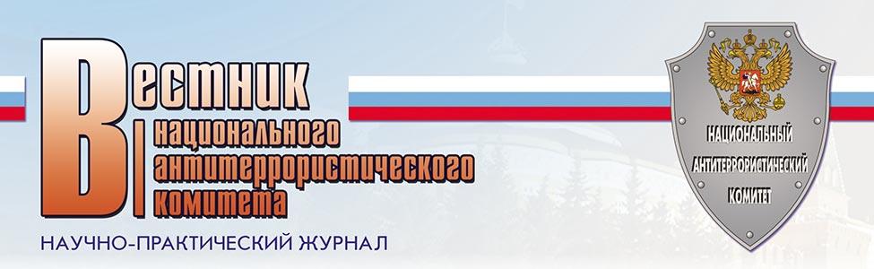 Вестник Национального антитеррористического комитета