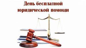 25 сентября - Единый день бесплатной юридической помощи