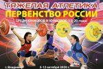 Первенство России по тяжелой атлетике. Октябрь 2020, г. Владимир