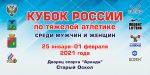 Кубок России по тяжелой атлетике среди мужчин и женщин - 2021, г. Старый Оскол