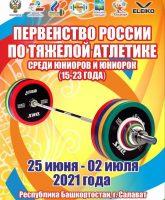 Первенство России по тяжелой атлетике среди юниоров и юниорок с 15 до 23 лет