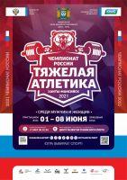 Чемпионат России по тяжелой атлетике. 1-8 июня 2021 года, г. Ханты-Мансийск
